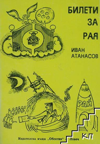Билети за рая