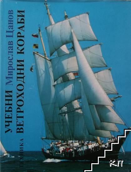 Учебни ветроходни кораби