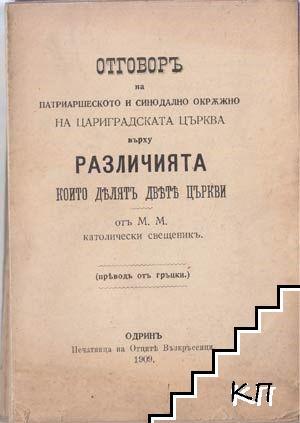 Отговоръ на Патриаршеското и Синодално окръжно на цариградската църква върху различията, които делятъ двете църкви