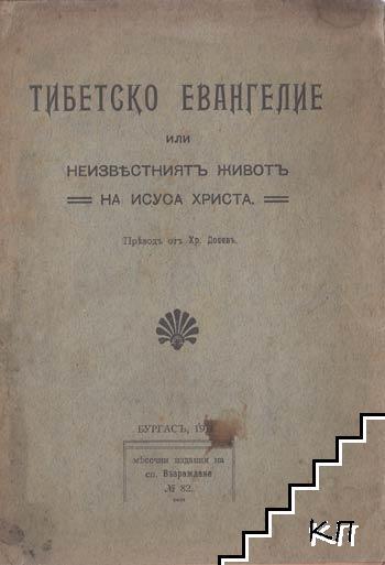 Тибетско евангелие или неизвестниятъ животъ на Исуса Христа