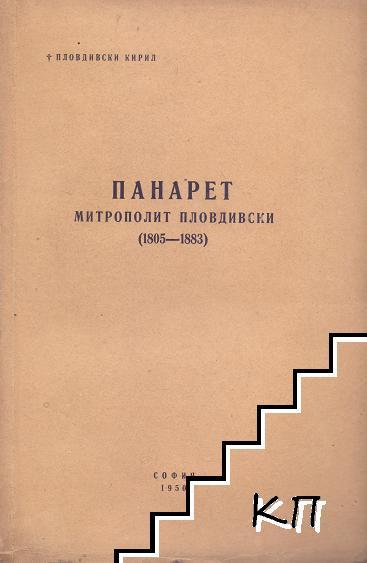 Панарет, митрополит Пловдивски (1805-1883)