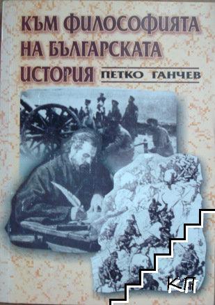 Към философията на българската история