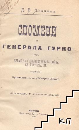 Спомени за генерала Гурко от време на Освободителната война