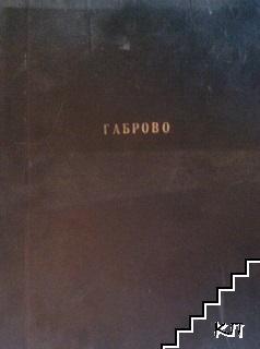 Книга на габровската индустрия