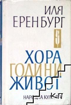 Хора, години, живот. Книга 1-2
