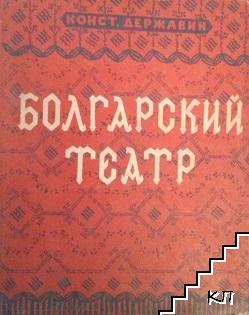 Болгарский театр