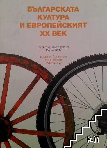 Българската култура и европейският ХХ век