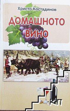 Домашното вино