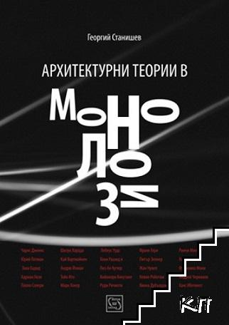 Архитектурни теории в монолози