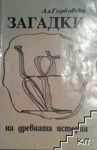Загадки на древната история