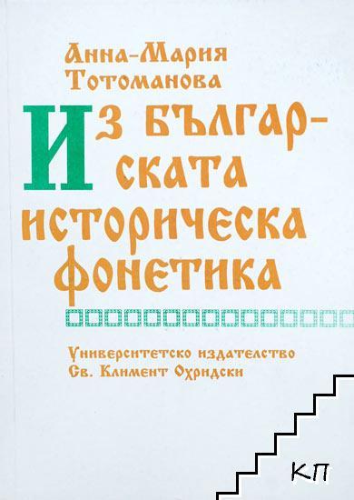 Из българската историческа фонетика