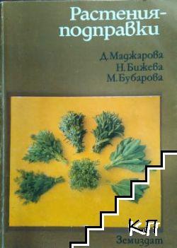 Растения-подправки