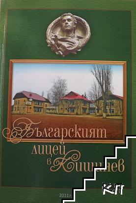 Българският лицей в Кишинев