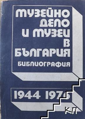 Музейно дело и музеи в България
