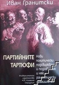 Партийните Тартюфи