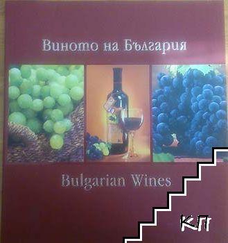 Виното на България / Bulgarian Wines