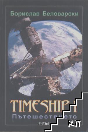 Timeship. Книга 1: Пътешествието