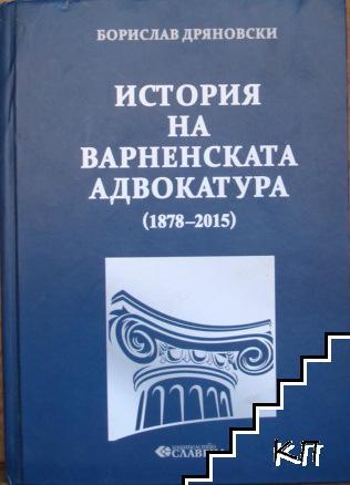 История на Варненската адвокатура (1878-2015)