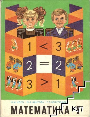 Математика. Учебник для первого класа
