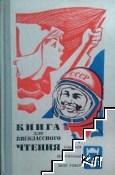 Книга для внеклассного чтения учащихся национальных школ РСФСР для 7. класс