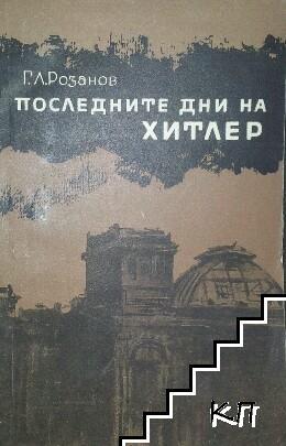 """Резултат с изображение за """"ПОСЛЕДНИТЕ ДНИ НА ХИТЛЕР"""""""