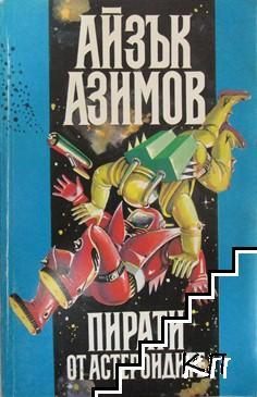 Пирати от астероидите