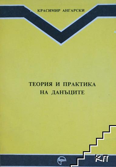 Теория и практика на данъците