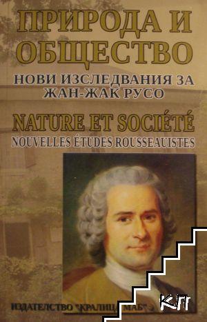 Природа и общество: Нови изследвания на Жан-Жак Русо / Nature et société: Nouvelles études rousseauistes