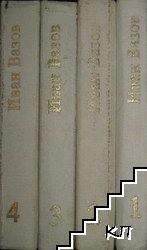 Съчинения в четири тома. Том 1-4