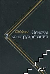 Основы конструирования в трех книгах. Книга 2