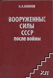 Вооруженные силы СССР после войны