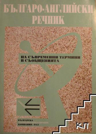 Българо-английски речник на съвременни термини в съобщенията