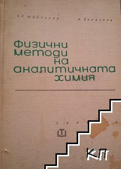Физични методи на аналитичната химия