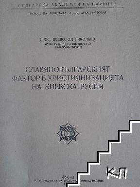 Славянобългарският фактор в християнизацията на Киевска Русия