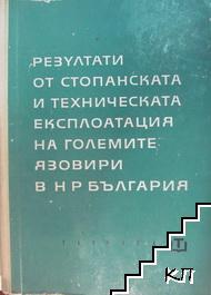 Резултати от стопанската и техническата експлоатация на големите язовири в НР България