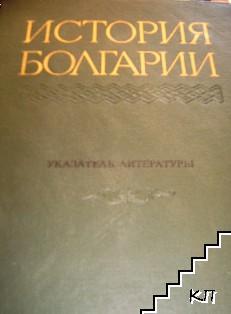 История Болгарии до 9 сентября 1944. Том 2