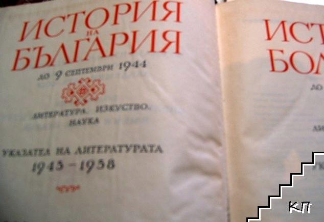 История Болгарии до 9 сентября 1944. Том 2 (Допълнителна снимка 1)