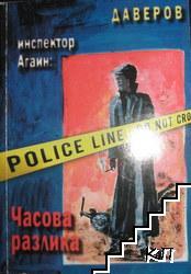 Инспектор Агаин: Часова разлика