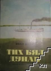 Тих бял Дунав