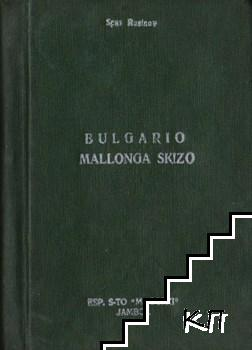 Bulgario: Mallonga skizo