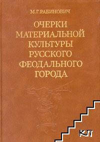 Очерки этнографии русского феодального города