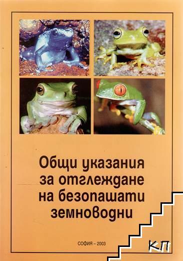 Общи указания за отглеждане на безопашати земноводни