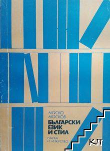 Български език и стил