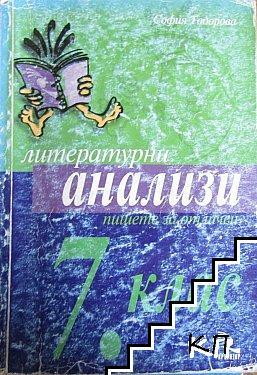 Литературни анализи за 7. клас