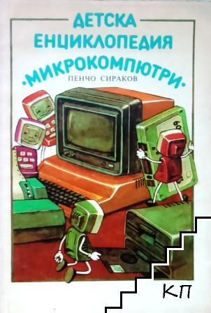 Микрокомпютри