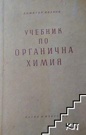 Учебник по органична химия