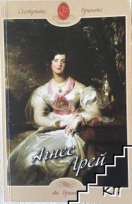 Агнес Грей