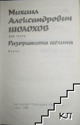 Избрани творби в пет тома. Том 3: Разораната целина (Допълнителна снимка 1)