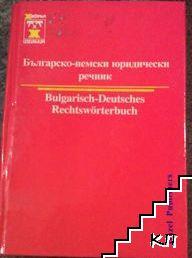 Българско-немски юридически речник