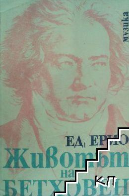 Животът на Бетховен